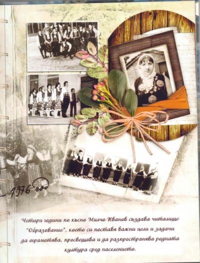 История на читалището - Изображение 4
