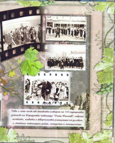 История на читалището - Изображение 7