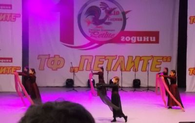 Съвременни танци - Димо Николов 1908 - Черноморец
