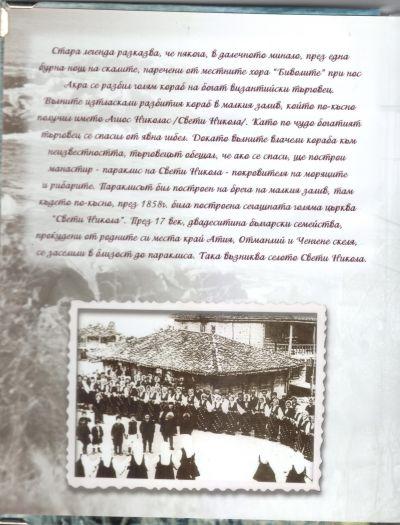 За град Черноморец - Изображение 1