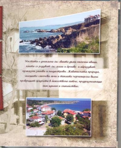 За град Черноморец - Изображение 3