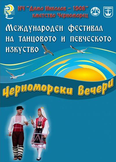 """IV МЕЖДУНАРОДЕН ФЕСТИВАЛ """"ЧЕРНОМОРСКИ ВЕЧЕРИ"""" - Изображение 1"""