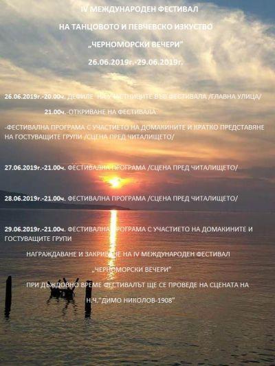 """IV МЕЖДУНАРОДЕН ФЕСТИВАЛ """"ЧЕРНОМОРСКИ ВЕЧЕРИ"""" - Изображение 2"""