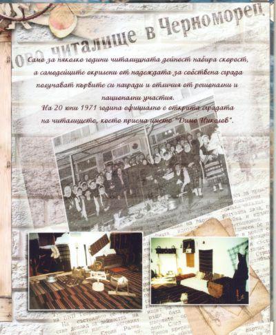 История на читалището - Изображение 6