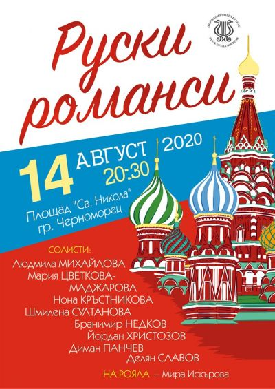 Руски романси - Изображение 1