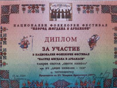 "Фестивал ""НА МЕГДАНА"" гр. АРБАНАСИ - 2021 г. - Изображение 10"