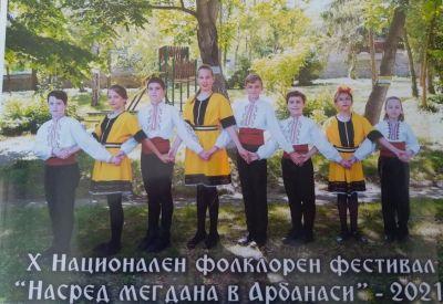 "Фестивал ""НА МЕГДАНА"" гр. АРБАНАСИ - 2021 г. - Изображение 3"