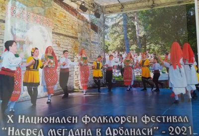 "Фестивал ""НА МЕГДАНА"" гр. АРБАНАСИ - 2021 г. - Изображение 4"