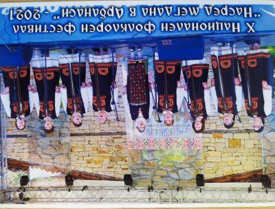"Фестивал ""НА МЕГДАНА"" гр. АРБАНАСИ - 2021 г. - Изображение 5"