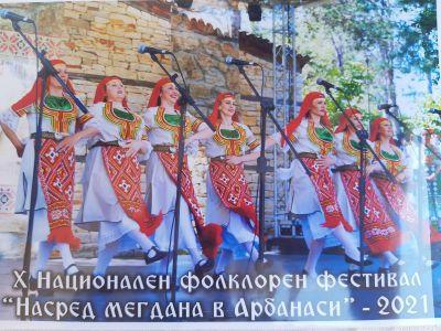 "Фестивал ""НА МЕГДАНА"" гр. АРБАНАСИ - 2021 г. - Изображение 9"